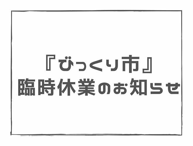 8月29日(日)の「びっくり市」臨時休業のお知らせ