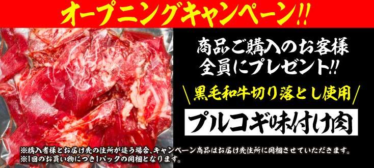 オープニングキャンペーンプルコギ味付け肉